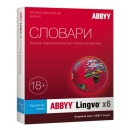 ABBYY Lingvo x6 Professional Full (бессрочная)