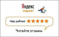 Яндекс отзывы