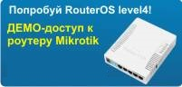 Демо-доступ к веб-интерфейсу роутера Микротик.
